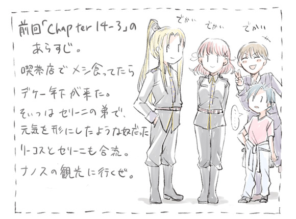 chapter14-4記載あらすじ