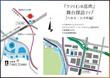 【クラリオンの息吹】舞台探訪マップ・六本木大手町編