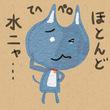 異界探訪ユミルギガース挿絵青いネコ