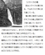千年巫女の代理人 リクトクの滝