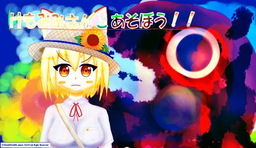 けもみみR挿絵-12(修正版Ver.2)