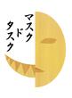 マスク・ド・タスク