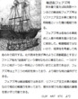 千年巫女の代理人 輸送艦フェアズ号