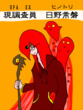 UFA EX ヒノトリ