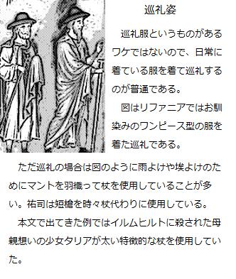 千年巫女の代理人 巡礼服姿