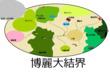 幻想郷 地図(想像)オリジナル