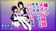 R18小説「陰デレメイド姉妹ずっぽり~」イメージ画像