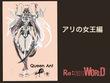 異界探訪ユミルギカース挿絵、アリの女王