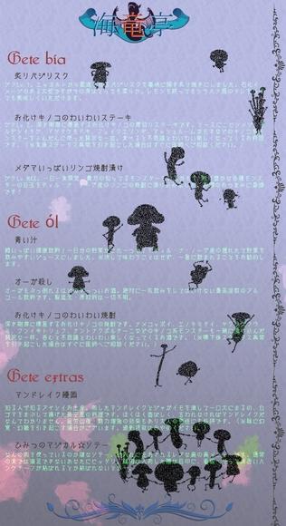 海竜亭menu ~暗黒料理~