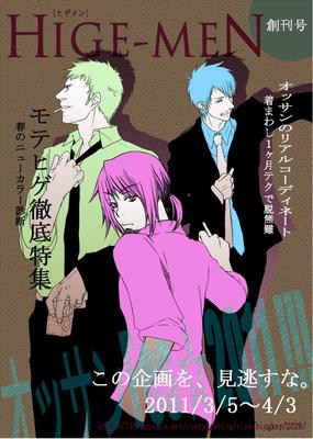 【オッサンFes☆2011 !!!】宣伝用ポスター?