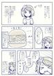 コメ牛食レポ漫画