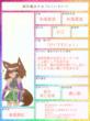 夏音ちゃんのプロフィール
