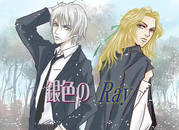 銀色のRay 2
