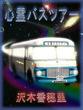『心霊バスツアー』 表紙