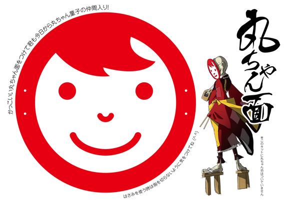丸ちゃん面(改)