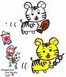 白虎とトラ次郎