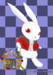 ムゲンノイチノアリス ウサギ型シロウサギ
