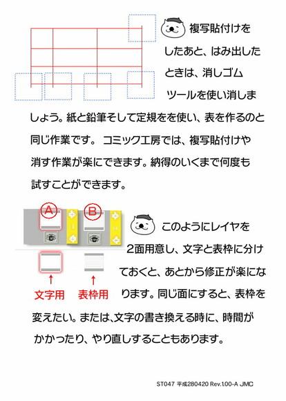 コミック工房電子文具活用術47