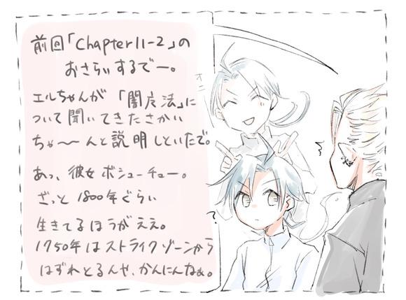 chapter11-3記載あらすじ