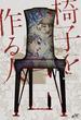 『椅子を作る人』書影