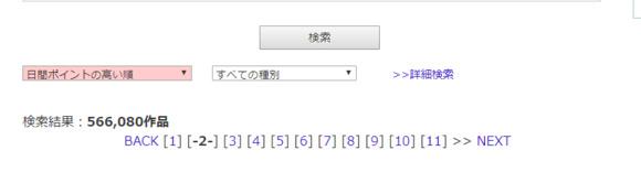 画像3【名作の宝庫】日刊ランキングp=100と日刊12pt