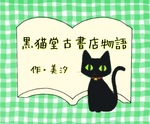 「黒猫堂古書店物語」表紙
