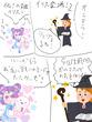 日めくれ漫画2ページ目