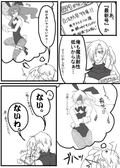 【英雄学園】閲覧注意!