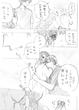 彼シャツ漫画(4)
