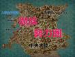 『人類滅亡前夜に、日本国を喚ぶな!』世界地図暫定最終版