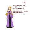 歌う紫水晶亭の人々:登場人物 16リズ