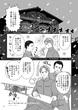 関西コミティア52新刊『吹雪飛行1932』サンプル019
