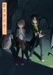 『咲夜修行中!』3章表紙