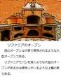 千年巫女の代理人 リファニアのオーブン