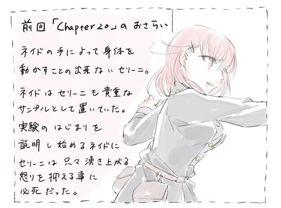 chapter20-2記載あらすじ