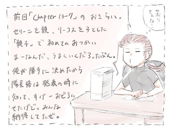chapter13-8記載あらすじ