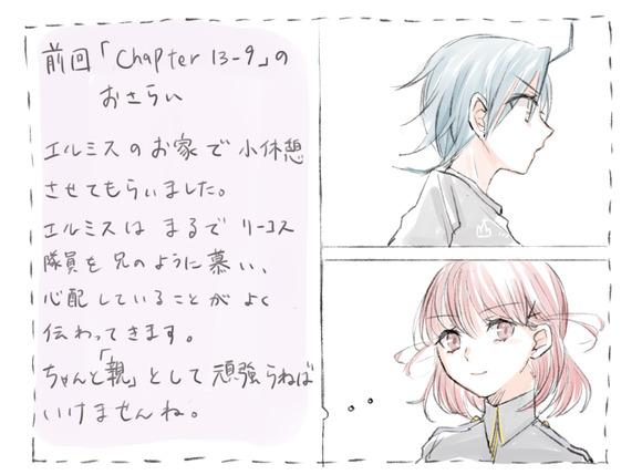 chapter13-10記載あらすじ