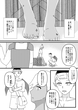 インプに転生【第三話】-06