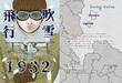 関西コミティア52新刊『吹雪飛行1932』表紙