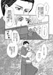 関西コミティア52新刊『吹雪飛行1932』サンプル010