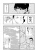 インプに転生【第七話】-21