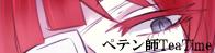 ペテン師TeaTimeさん