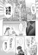 家出漫画6