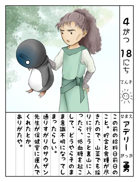 【英雄学園】アデリー先生の絵日記10
