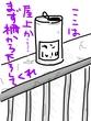 屋上の手すりな空き缶