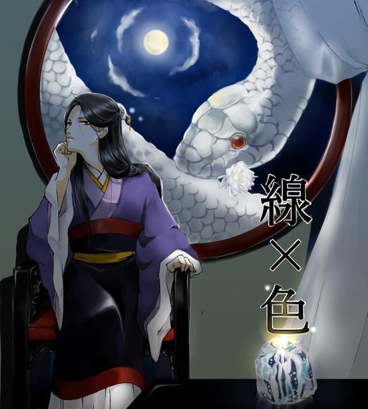 【線画×彩色◆コラボ祭Ⅳ】線画02(中華な感じ):汀雲さま。