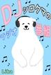 LikaさまへのFA~DJシロクマのラジオ番組