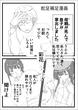 より平第四十二話補足漫画1