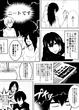 漫画「ヒッキー姉」第一話 4P