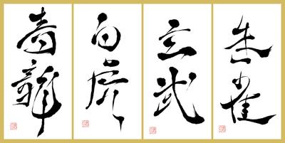 書・青龍/朱雀/白虎/玄武 1